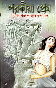 Porokiya Prem Sunil Gangopadhyay