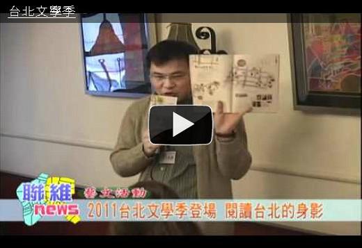 2012台北文學季