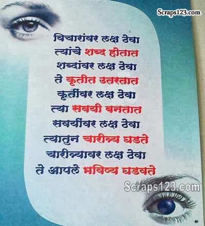 Vicharo me dhayan do to vo aim ban jate hai aim par dhayan do