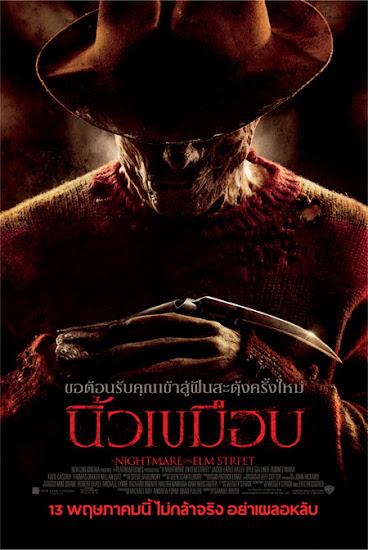 A Nightmare on Elm Street นิ้วเขมือบ HD [พากย์ไทย]