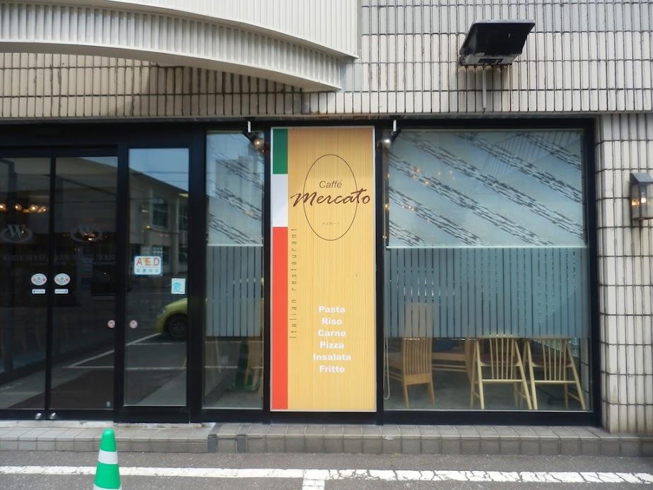 カフェ・メルカート(留萌市)