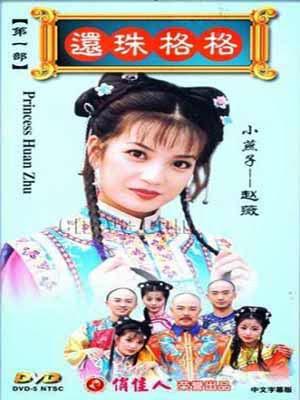 Hoàn Châu Cách Cách - My Fair Princess