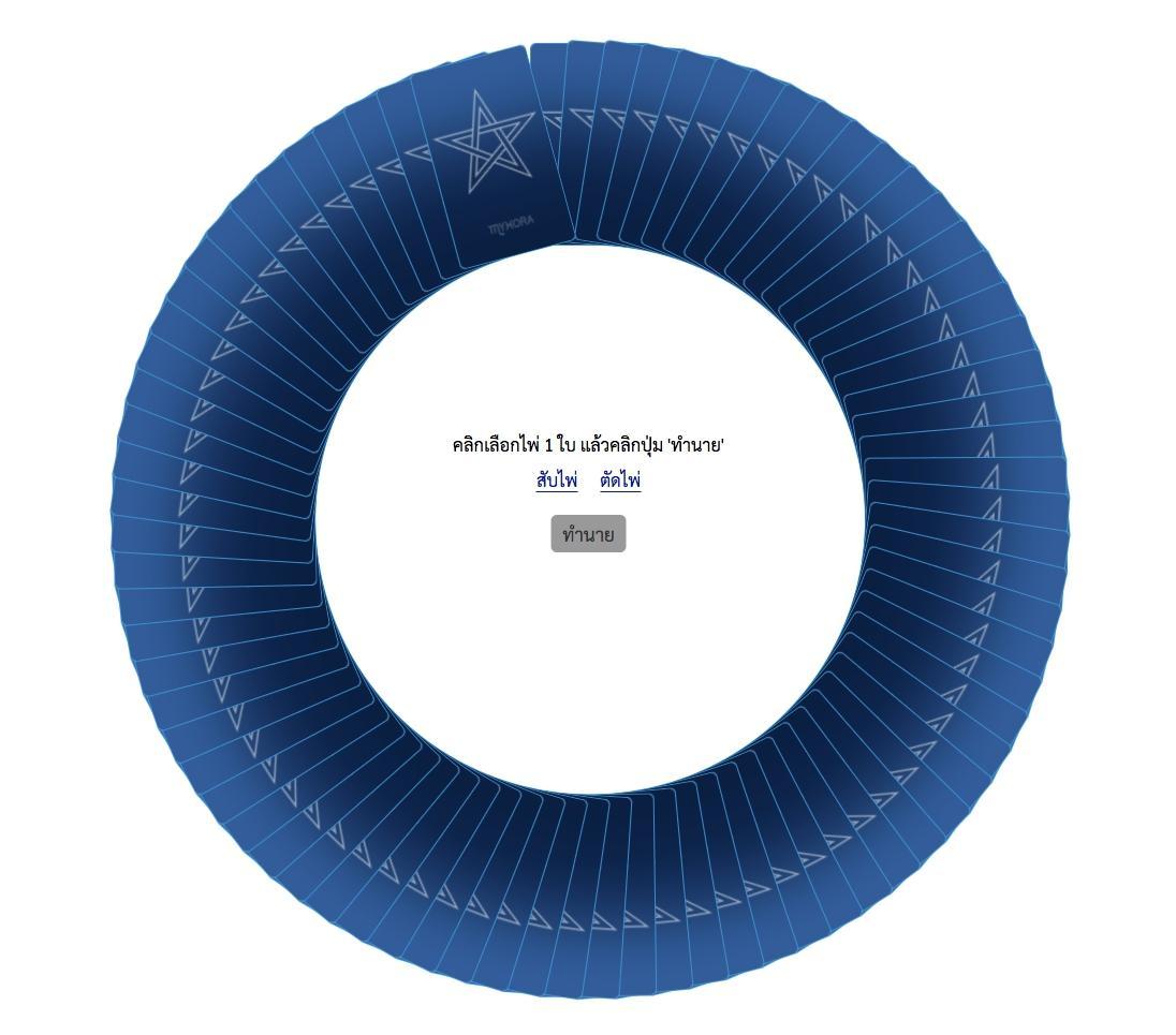 Macintosh HD:Users:User:Desktop:ดูดวงไพ่ยิปซี:1619596509306.jpg