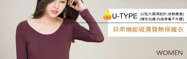 貝柔國際-機能吸濕發熱保暖衣(女大圓領) 台灣製造