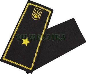 Погони / митна служба/  інспектор 4 рангу / чорні