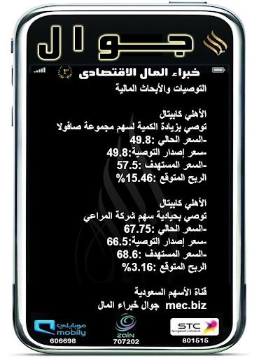 توصيات الاسهم السعودية من جوال خبراء المال الاقتصادى نادي خبراء المال