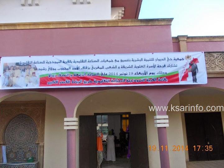 جمعية حي الديوان للتنمية البشرية تحتفل باالذكرى ال : 59 لإستقلال المغرب وبزفاف مولاي رشيد + فيديو.