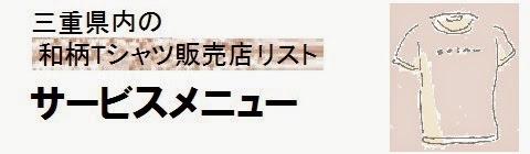 三重県内の和柄Tシャツ販売店情報・サービスメニューの画像