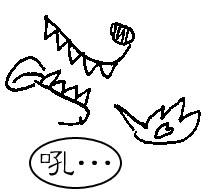 狼 Ookami 篇 - 7之5