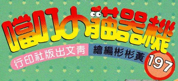 [評論] 哆啦A夢翻譯問題:系列 1──時代的眼淚