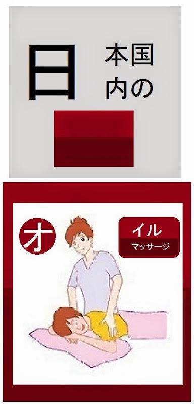 日本国内のオイルマッサージ店情報・記事概要の画像