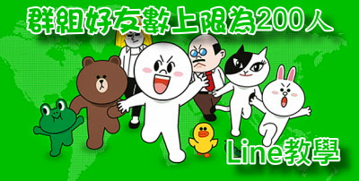 Line 聊天室人數上限 http://linetw.blogspot.com/2014/09/line-chat-group-limit.html
