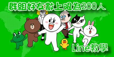 Line 聊天室人數上限 http://linetw.blogspot.com/2014/09/line-chat-group-limit.html