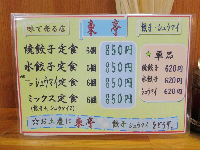 味で売る店「東亭」の定食メニュー