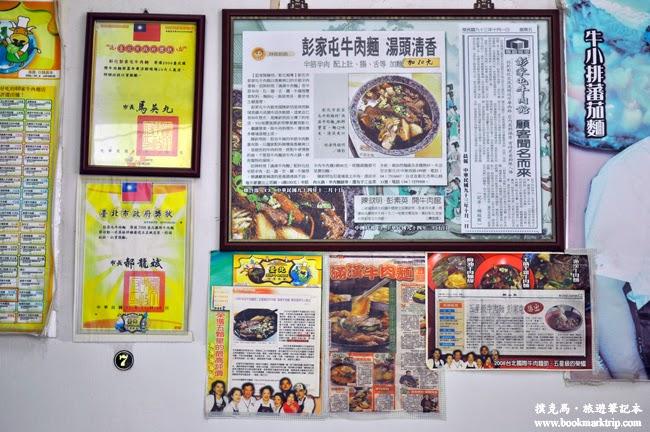 彭家屯牛肉麵館