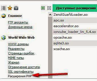Доступные расширения PHP