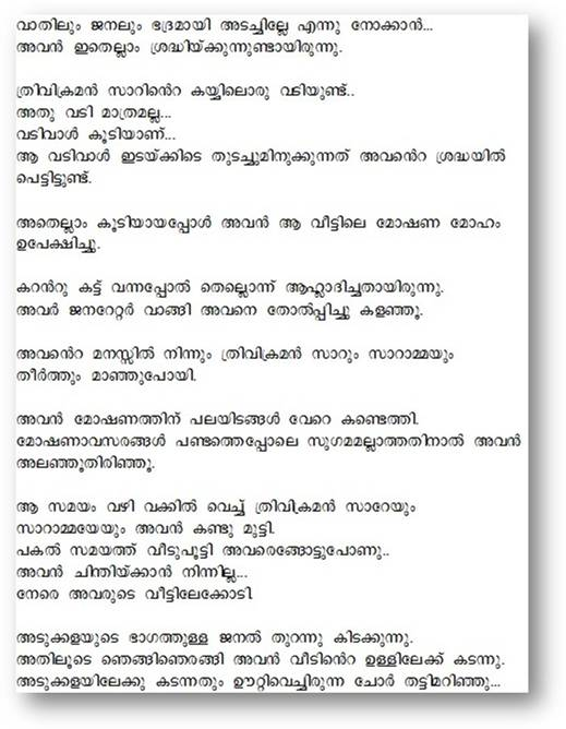 Malayalam Story - Kallan 2