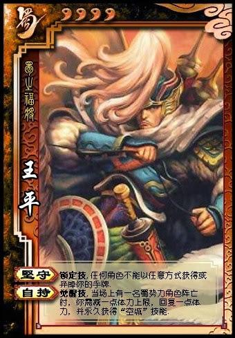 Wang Ping 5