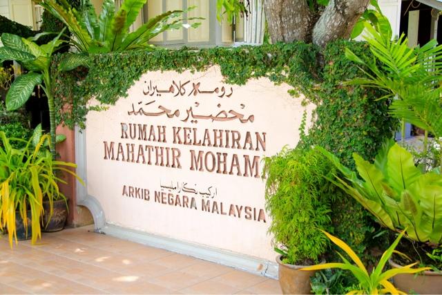 رحلة بالصور إلى مسقط رأس مهاتير محمد رئيس وزراء ماليزيا السابق blogger-image--65808