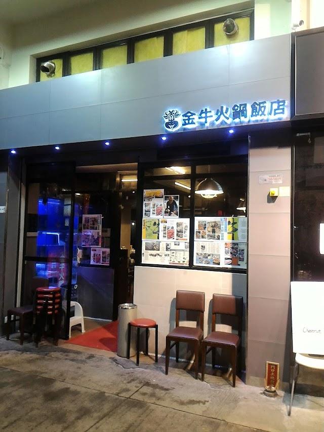 金牛火鍋飯店