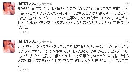 声優 原田ひとみさん、ツイートを曲解し誹謗中傷された事について発言