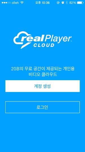 RealPlayer Cloud 스마트폰 앱 계정 생성 화면