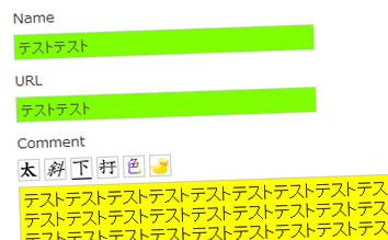 Webページに含まれる textarea、input の背景色と文字色を変更できるようにする FormColorChanger 1.0a.20110331