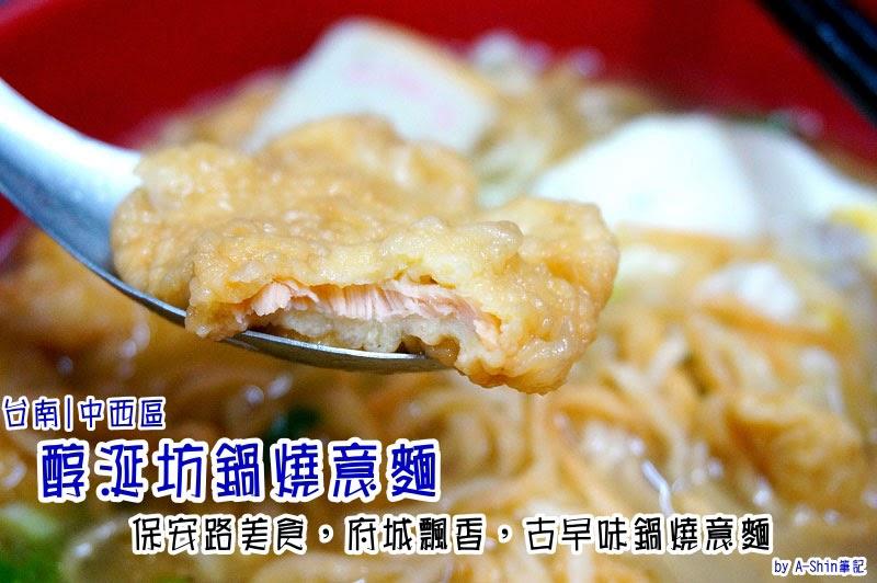 台南保安路小吃,醇涎坊鍋燒意麵