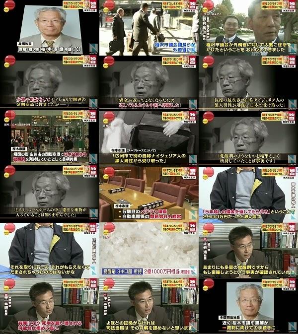 中国が覚せい剤所持容疑で稲沢市議を逮捕。荷物渡したナイジェリア人に借金。無実主張も有罪の場合、死刑の可能性