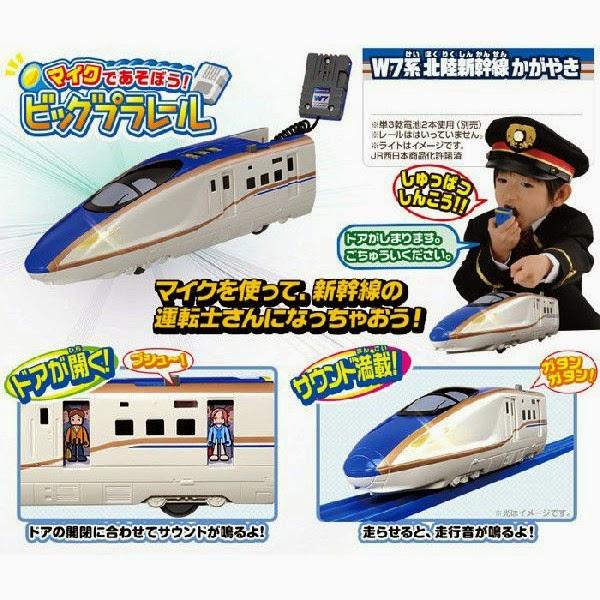 Đồ chơi tàu hỏa BS-03 W7 Kagayaki với hướng dẫn sử dụng