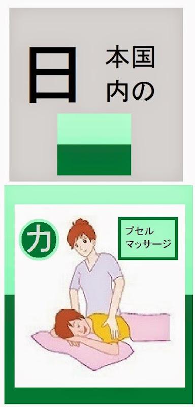 日本国内のカプセルマッサージ店情報・記事概要の画像