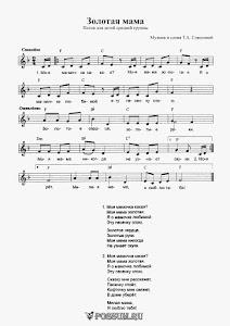 """Песня """"Золотая мама"""". Музыка и слова Т.А. Соколовой: ноты"""