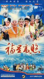 Chàng Trư Si Tình - Chang Tru Si Tinh - 2003