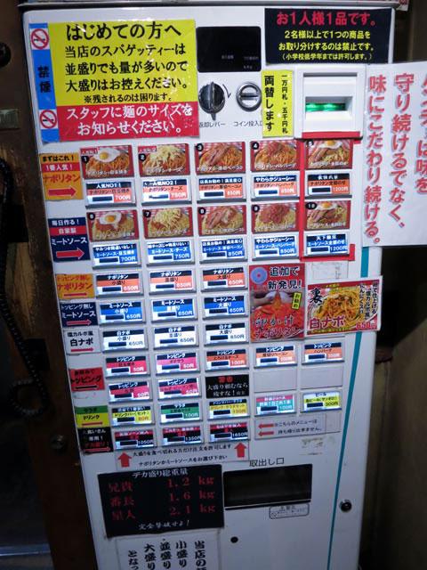 麺の量の注意書きが書かれた券売機