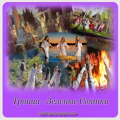НАРОДНЫЙ КАЛЕНДАРЬ - Седьмая неделя после Пасхи - Зеленые святки: Троица, Семуха