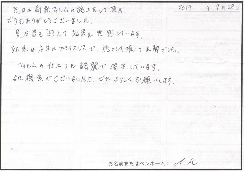 ビーパックスへのクチコミ/お客様の声:A.K 様(京都市左京区)/VW ゴルフⅦ