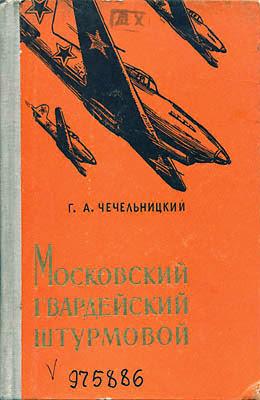 Московский гвардейский штурмовой