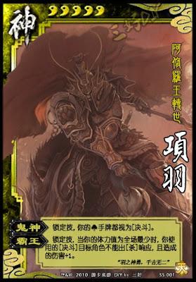 God Xiang Yu