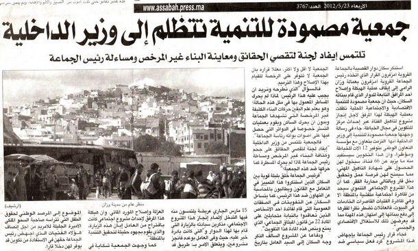 جمعية مصمودة للتنمية تتظلم إلى وزير الداخلية - الصباح