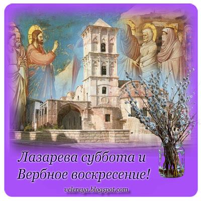Шестая неделя великого поста: Лазарева суббота и Вербное воскресение!