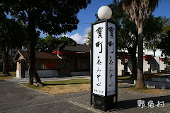 [台東-景點] 寶町藝文中心