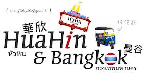 華欣曼谷慢漫遊