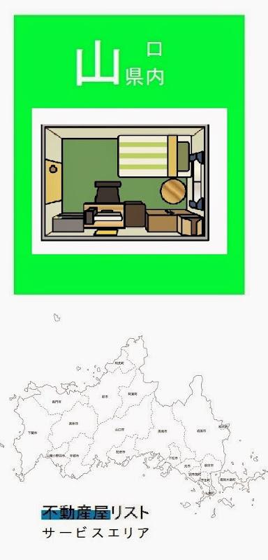 山口県内の不動産屋情報・記事概要の画像