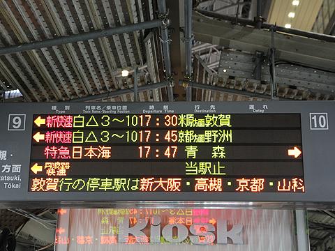 JR寝台特急「日本海」 4001レ 大阪駅 ホームLED