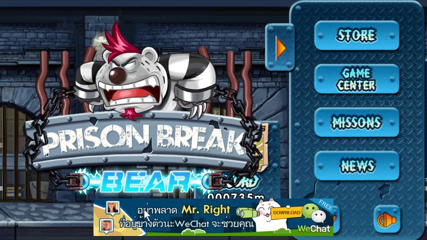 Peison break | เกมส์ หมีซ่าแหกคุกป่วน | โหลดเกมส์แอนดรอยด์ฟรี