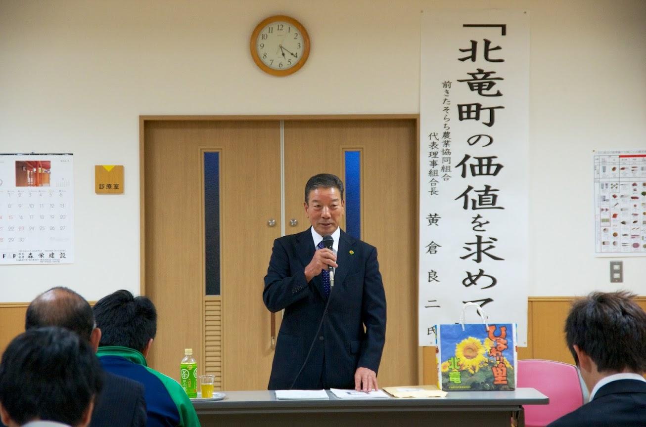 黄倉良二さん(前きたそらち農業協同組合代表理事組合長)