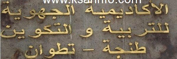 فضائح أكاديمية جهة طنجة تطوان تطفو على السطح