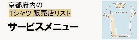 京都府内のTシャツ販売店情報・サービスメニューの画像
