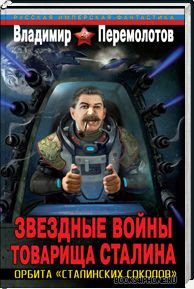 Серия: Звездолет «Иосиф Сталин...