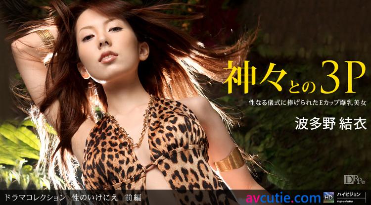 1Pondo Drama Collection - Yui Hatano (021011_027)